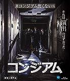 コンジアム [Blu-ray] image