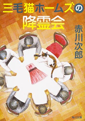 三毛猫ホームズの降霊会 (角川文庫)