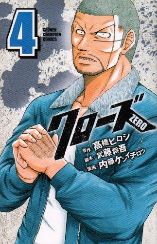 クローズZERO 4 (少年チャンピオン・コミックス)