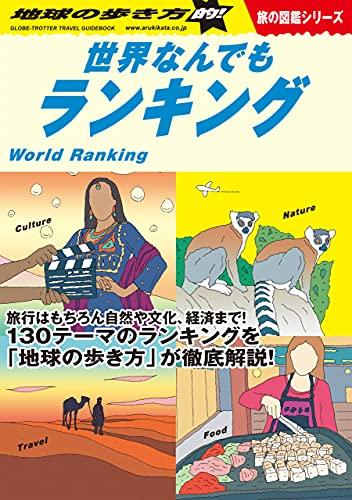 W06 地球の歩き方的!世界なんでもランキング (地球の歩き方W)