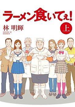 [林明輝]のラーメン食いてぇ!(上) (モーニングコミックス)