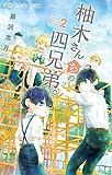 柚木さんちの四兄弟。【描き下ろし特典ペーパー付き】(2) (フラワーコミックス)