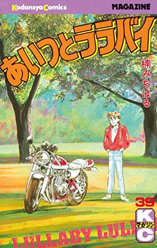あいつとララバイ(39) (少年マガジンコミックス)