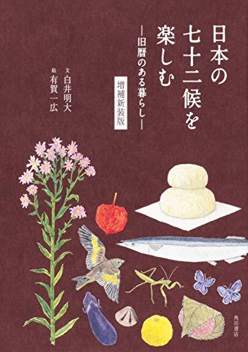 日本の七十二候を楽しむ ―旧暦のある暮らし― 増補新装版の詳細を見る