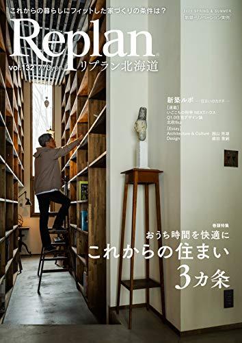 Replan 北海道 vol.132 (2021-03-29) [雑誌]
