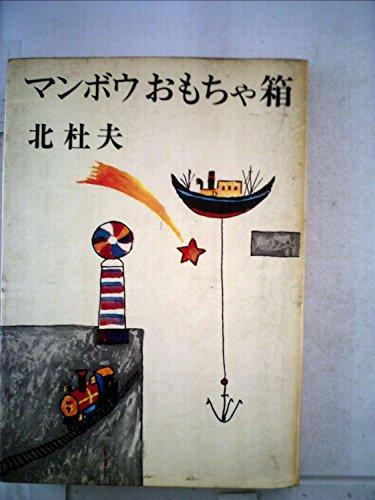 マンボウおもちゃ箱 (1967年)