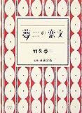 夢二の恋文 (新風舎文庫)