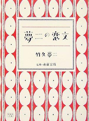 夢二の恋文 (新風舎文庫)の詳細を見る