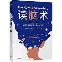 读脑术:如何科学地读取一个人的思想