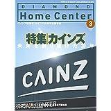 ダイヤモンド・ホームセンター2019年3月号 特集●カインズ 未来を創り続けた30年
