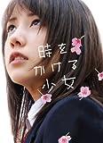 時をかける少女 【完全生産限定版】 [DVD] image