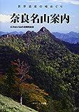 奈良名山案内—世界遺産の峰めぐり