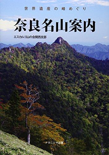 奈良名山案内―世界遺産の峰めぐり