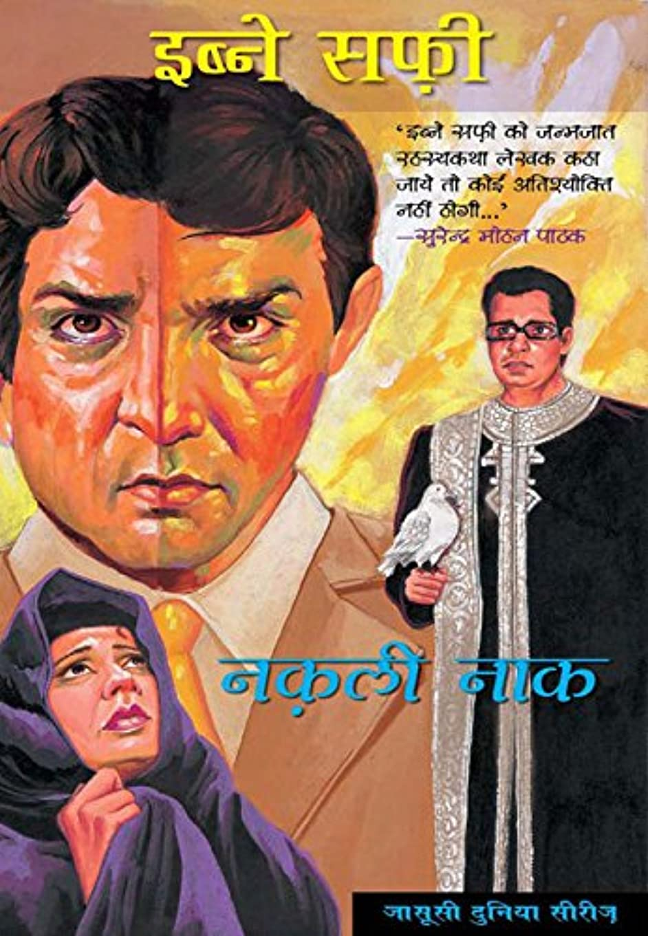 部水っぽい現れるNakli Naak : Jasusi Dunia Series  (Hindi)