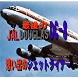 想い出のジェットライナー 日本航空DC-8のすべて