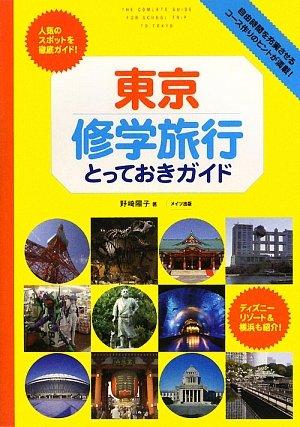 東京 修学旅行とっておきガイドの詳細を見る