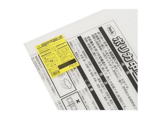 アイテック ポリカ中空ボード透明 2枚入 KTP940W-1