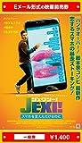 『ジェクシー! スマホを変えただけなのに』2020年8月14日(金)公開、映画前売券(一般券)(ムビチケEメール送付タイプ)