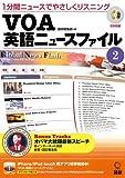 VOA英語ニュースファイル2
