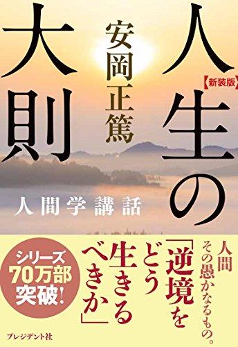 新装版 人生の大則 (安岡正篤人間学講話)