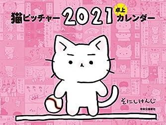 猫ピッチャー 2021 卓上カレンダー (単行本)
