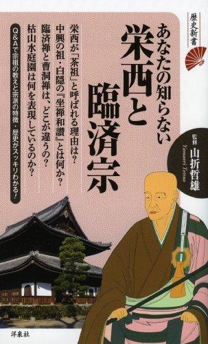 あなたの知らない栄西と臨済宗 (歴史新書)