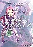 機動戦士ガンダム ヴァルプルギス(5) (角川コミックス・エース)