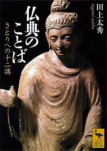 仏典のことば さとりへの十二講 (講談社学術文庫)