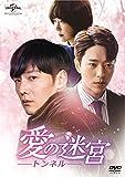 愛の迷宮-トンネル- DVD-SET2[DVD]