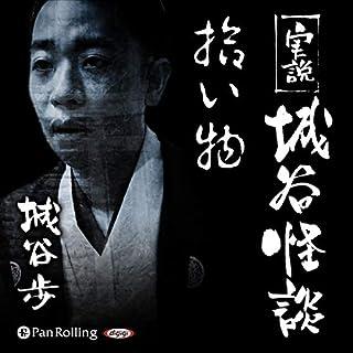『実説 城谷怪談「拾い物」』のカバーアート