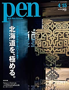 Pen(ペン) 2021年4/15号[ウポポイからボールパークまで 北海道を、極める。]