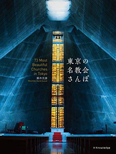 震災をくぐりぬけた遺産的な建築から現代の巨匠による名建築まで、東京を中心に、埼玉、千葉、神奈川の美しい教会を紹介しているこちらの写真集。  エリア別にカテゴライズされているので、お散歩しながら教会めぐりしたいときにも便利です。