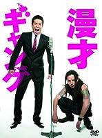 漫才ギャング スペシャル・エディション通常版[数量限定封入特典なし] [DVD]