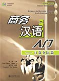 Gateway to Business Chinese: Daily Communication [+MP3-CD] (Business Chinese Readers / Shangwu hanyu xilie jiaocai) - Zhang Li
