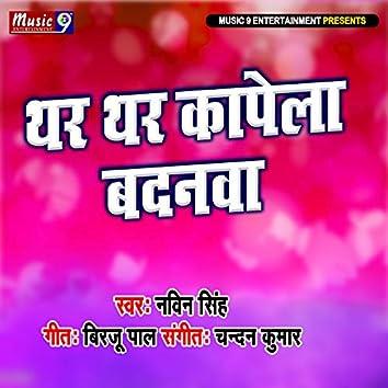 Thar Thar Kapela Badnwa