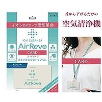 Air Revo エアレボカード 日本製 空気清浄機 抗菌 抗ウイルス 消臭効果 花粉除去 首掛けタイプ ネクストラップ付属 ギフト