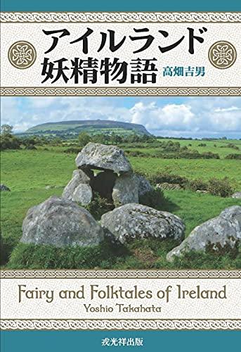 アイルランド妖精物語