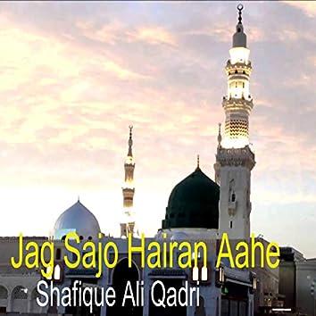 Jag Sajo Hairan Aahe