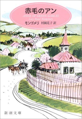 赤毛のアン (新潮文庫)