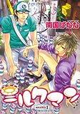 ミルクマン (1) (ウンポコ・コミックス)