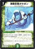 デュエルマスターズ DM06-108-C 《滑降妖精ガラボン》