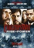 カリートの道 暗黒街の抗争[DVD]