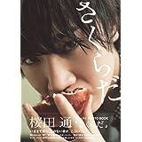 桜田通 ファーストPHOTO BOOK 『 さくらだ 』