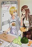 海猫荘days(2) (百合姫コミックス)