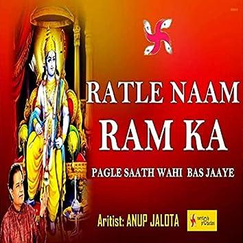 Ratle Naam Ram Ka Pagle Saath Vahi Bas Jaaye