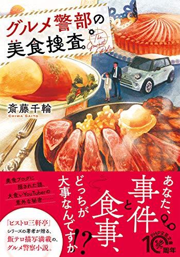 グルメ警部の美食捜査 (PHP文芸文庫)
