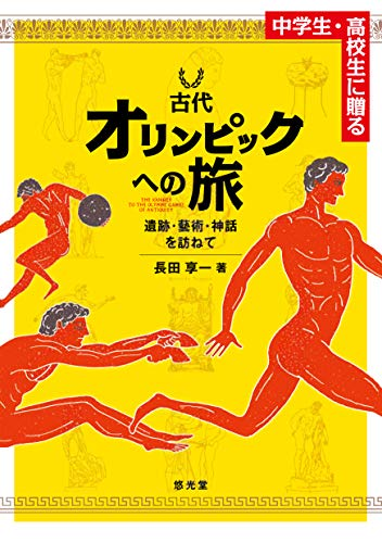 中学生・高校生に贈る 古代オリンピックへの旅の詳細を見る