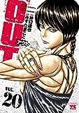 OUT 20 (ヤングチャンピオン・コミックス)