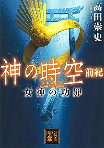 神の時空 前紀 女神の功罪 (講談社文庫)