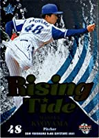 BBM2021 横浜DeNAベイスターズ Rising Tide No.RT3 京山将弥